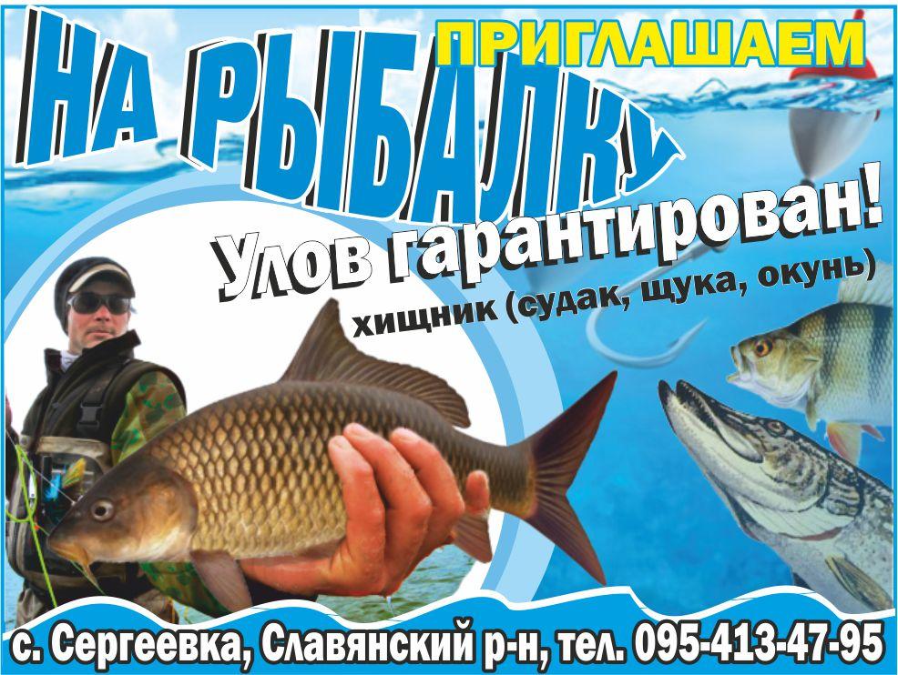 напутствие рыбаку перед рыбалкой